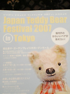 JAPAN TEDDY BEAR FESTIVAL 2007